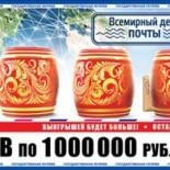 Проверить билеты Русского лото 1148 тиража за 9 октября 2016