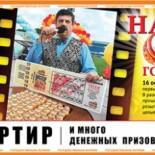 Проверить билеты Русского лото 1149 тиража