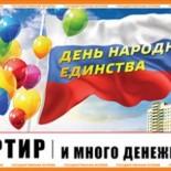 Проверить билет Русского лото 1152 тиража за 6 ноября 2016