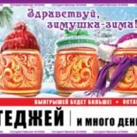 Проверить билеты Русского лото 1156 тиража за 4 декабря 2016