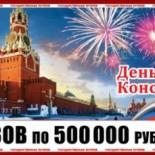 Проверить билеты Русского лото 1157 тиража за 11 декабря 2016