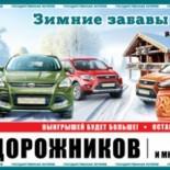 Проверить билеты Русского лото 1158 тиража за 18 декабря 2016