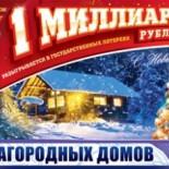 Проверить билеты Русское лото 1160 тиража за 31 декабря 2016