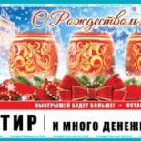 Проверить билеты Русское лото 1161 тиража за 8 января 2017