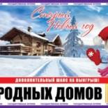 Проверить билеты Русского лото 1162 тиража за 15 января 2017