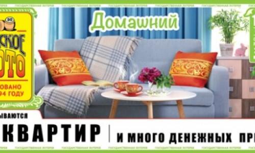 Проверить билеты Русского лото 1163 тиража за 22 января 2017
