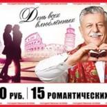 Проверить билеты Русского лото 1166 тиража за 12 февраля 2017