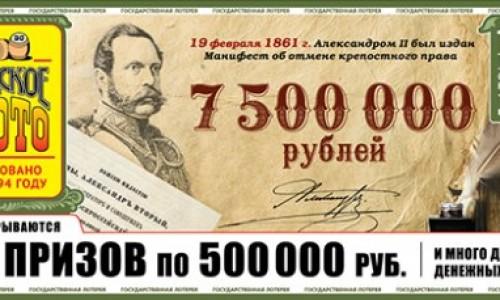 Проверить билеты Русского лото 1167 тиража