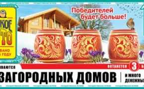 Проверить билеты «Русское лото» 1169 тиража