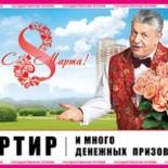 Проверить билеты «Русское лото» 1170 тиража