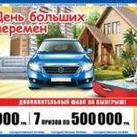 Проверить билеты «Русское лото» 1171 тиража