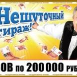 Проверить билеты «Русское лото» 1173 тиража