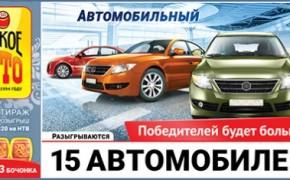 Проверить билеты «Русское лото» 1179 тиража