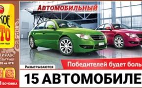 Проверить билеты «Русское лото» 1180 тиража
