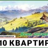 Проверить билеты «Русское лото» 1181 тиража