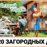 Проверить билеты Русского лото 1182 тиража от Столото