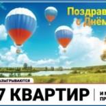 «Русское лото» 1183 тираж — проверить билет