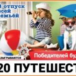 Проверить билеты «Русское лото» 1184 тиража