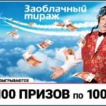 Проверить билеты «Русское лото» 1185 тиража