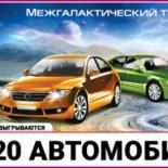 Проверить билеты 1186 тиража «Русское лото»