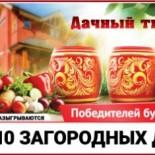 Проверить билеты «Русское лото» 1188 тиража