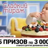 Проверить билеты «Русское лото» 1189 тиража