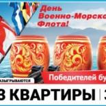Проверить билеты «Русское лото» 1190 тиража
