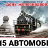 Проверить билеты «Русского лото» 1191 тиража