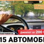 Проверить билеты «Русского лото» 1196 тиража