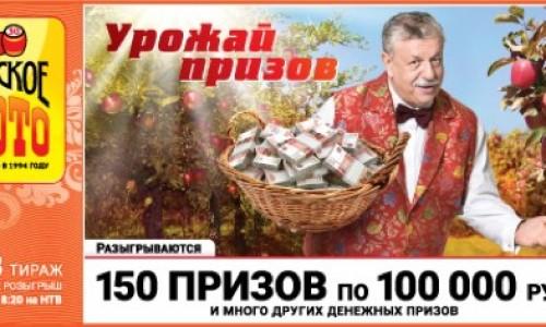 Проверить билеты «Русское лото» 1198 тиража