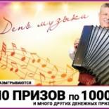 Проверить билеты «Русского лото» 1199 тиража