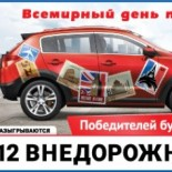 «Русское лото» 1200 тираж