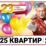 Проверить «Русское лото» 1201 тираж