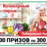 Проверить «Русское лото» 1202 тираж