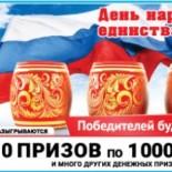 Проверить «Русское лото» 1204 тираж