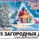 Проверить «Русское лото» 1206 тираж