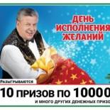 Проверить «Русское лото» 1209 тираж