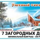 Проверить «Русское лото» 1210 тираж