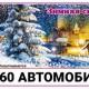 Проверить «Русское лото» 1215 тираж