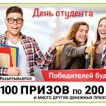 Проверить «Русское лото» 1216 тираж