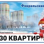 Проверить «Русское лото» 1217 тираж