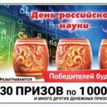 Проверить «Русское лото» 1218 тираж