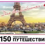 Проверить «Русское лото» 1219 тираж