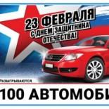 Проверить «Русское лото» 1220 тираж