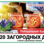 Проверить «Русское лото» 1221 тираж