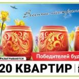 Проверить «Русское лото» 1224 тираж