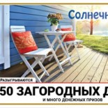Проверить билеты Русского лото 1226 тиража