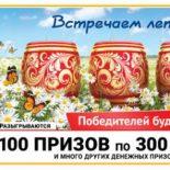 Русское лото 1234 тираж — проверка билетов