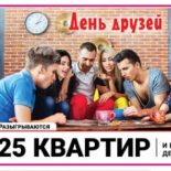 Русское лото 1235 тираж — проверка билетов (Анонс)