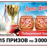 Проверить «Русское лото» 1240 тираж